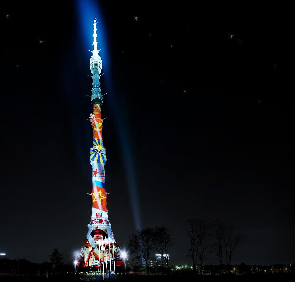 Останкинская башня.jpg