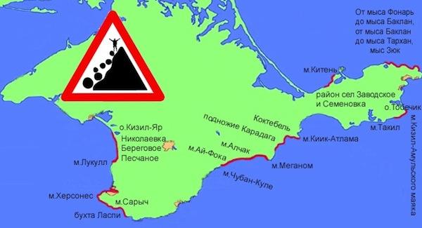 Карта опасных мест Крыма.jpg