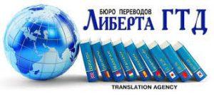 «Либерта ГТД»  — срочные переводы с нотариальным заверением